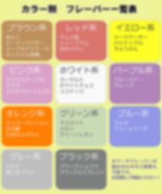 カラー一覧.jpg