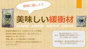 地球に優しくて美味しくてエコな、ポップコーンでできた緩衝材『AIRPOP』登場!