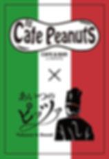 cafepea_LOGO_tate.jpg