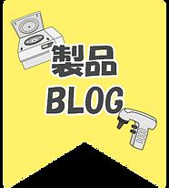 製品ブログ2.png