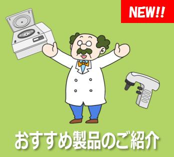 理化学機器おすすめ製品ニュース