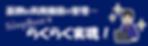 SimpRentバナー(320x100)2.png