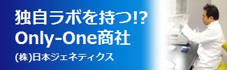 日本ジェネティクスBバナー.png