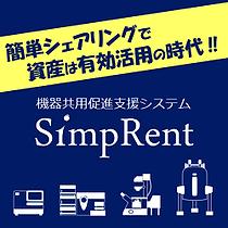 SimpRentバナー(250x250)2-2.png