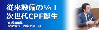 SAITAS池田理化Bバナー.png