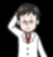 困り顔研究者さん_edited.png