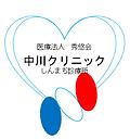 しんまち診療所ロゴ.png