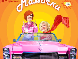 """Hot Moms"" running in Rostov-on-Dove, RU for 2018-2019 Season"