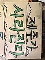KakaoTalk_Photo_2020-11-13-14-41-32.jpeg