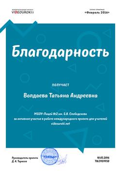 Благодарность за активное участие в международной олимпиаде проекта videouroki.net