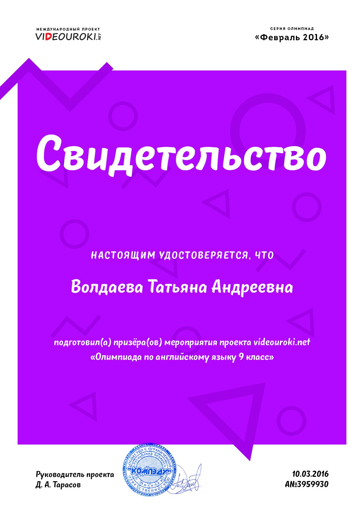 Свидетельство о подготовке победителя международной олимпиады проекта videouroki.net