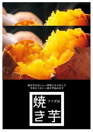 焼き芋2020_000001.jpg