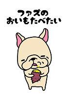焼き芋犬_000001.jpg