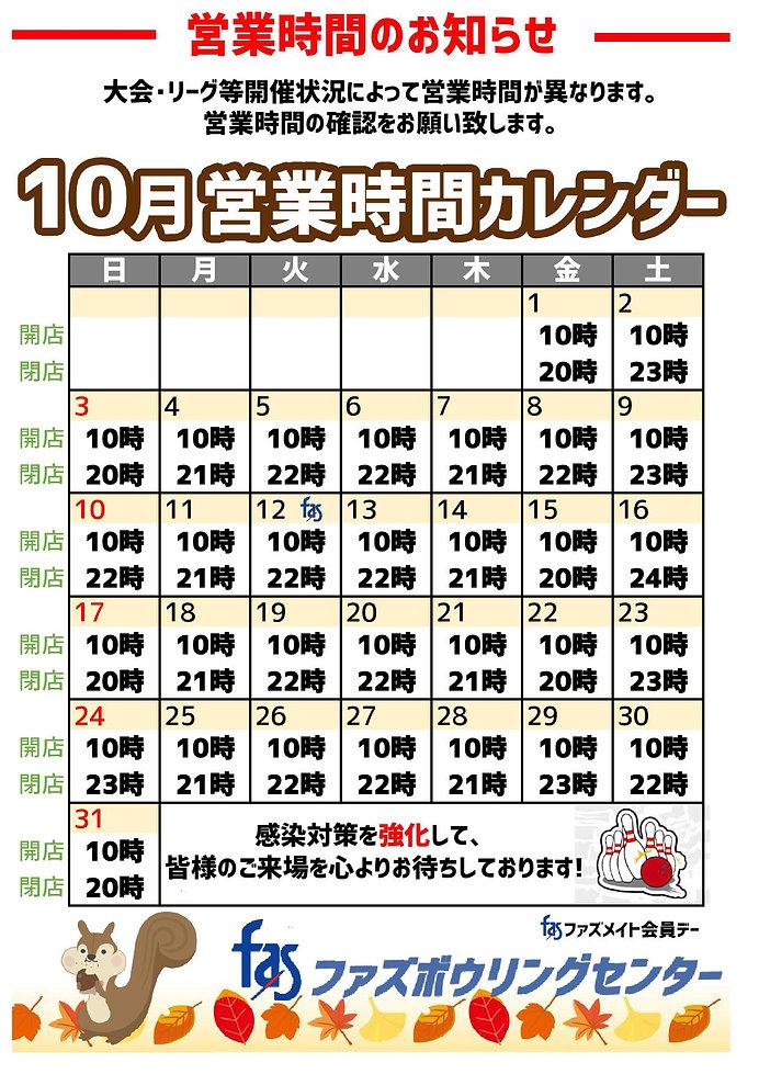 202110営業時間カレンダー_000001.jpg