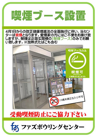 喫煙ブース設置POP_000001.jpg