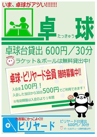 卓球ビリ_000001.jpg