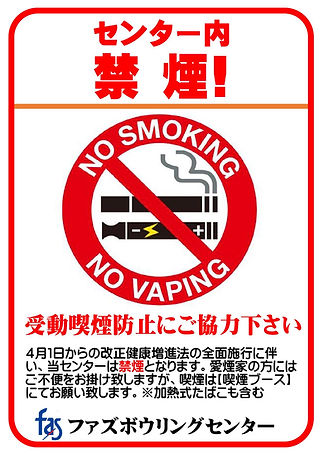 禁煙4-1POP_000001.jpg