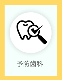 予防歯科.png