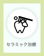 セラミック治療.png