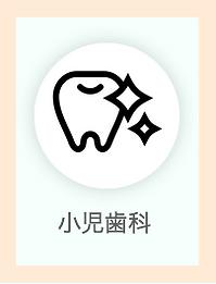 小児歯科.png