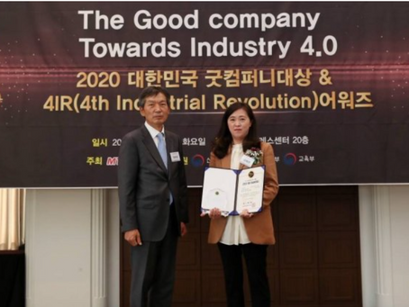 TG360, 빅데이터 부문 '2020 4IR 어워즈' (4th Industrial Revolution) 2년 연속 수상