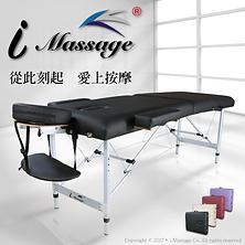 夢之大地進口摺疊按摩床專賣店-iMASSAGE鋁合金系列按摩美容床‧輕巧5公分海綿床墊