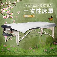 夢之大地進口摺疊按摩床專賣店-按摩床周邊系列一次性床單床罩‧無開孔防水款‧衛生X抗菌X輕薄X透氣
