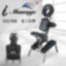 夢之大地進口摺疊按摩床專賣店-iMASSAGE系列推拿椅按摩椅‧通用5公分海綿