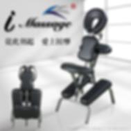 夢之大地進口摺疊按摩床專賣店-iMASSAGE系列按摩美容床