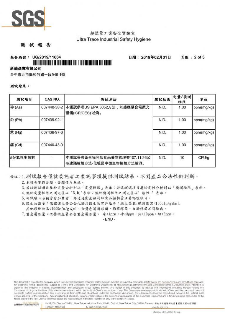 愛閃耀ishine_SGS檢驗報告-溫感煥膚卸洗膠_頁面_2-800x1132