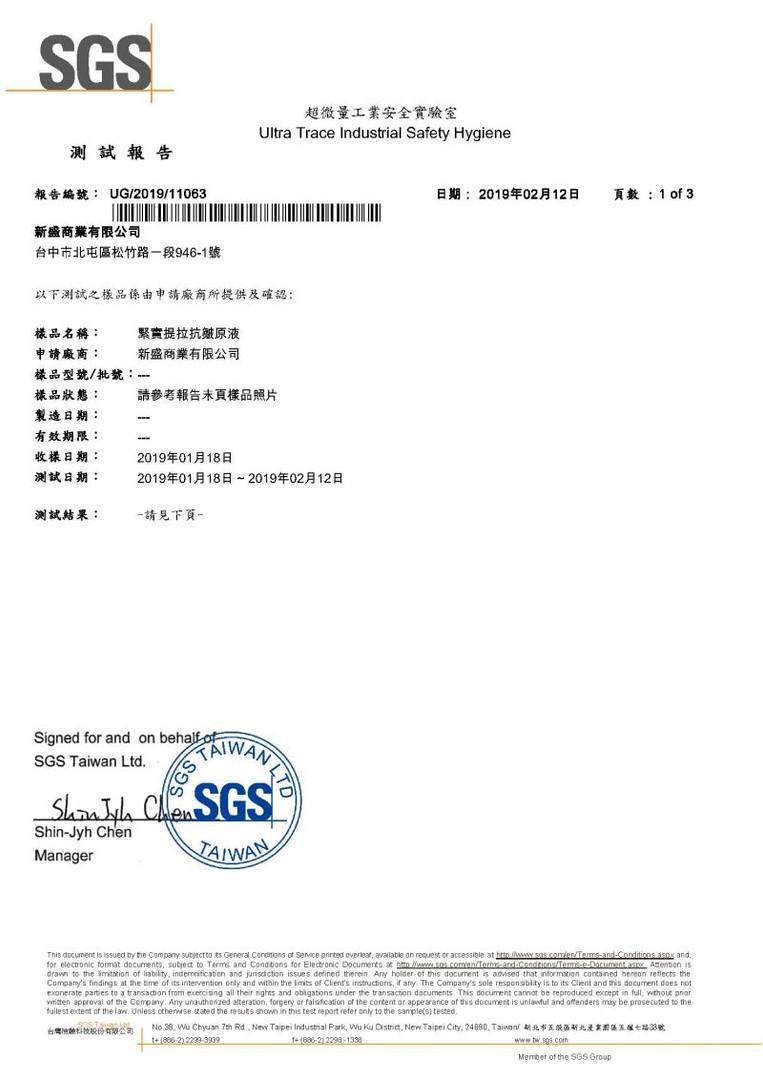 愛閃耀ishine_SGS檢驗報告-緊實提拉抗皺源液_1