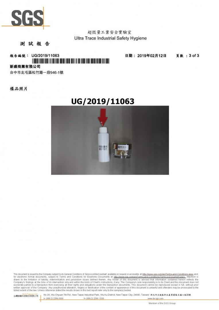 愛閃耀ishine_SGS檢驗報告-緊實提拉抗皺源液_3