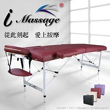 夢之大地進口摺疊按摩床專賣店-iMASSAGE鋁合金系列按摩美容床‧通用5公分海綿床墊