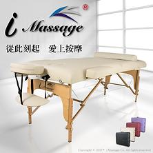 夢之大地進口摺疊按摩床專賣店-iMASSAGE櫸木系列美容按摩床‧加大加寬7公分海綿床墊