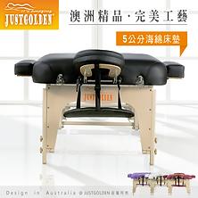 夢之大地進口摺疊按摩床專賣店-JUSTGOLDEN系列治療床‧升等款-標準型-高密度5公分海棉