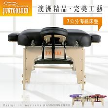 夢之大地進口摺疊按摩床專賣店-JUSTGOLDEN系列推拿床‧升等款-加厚型-高密度7公分海棉