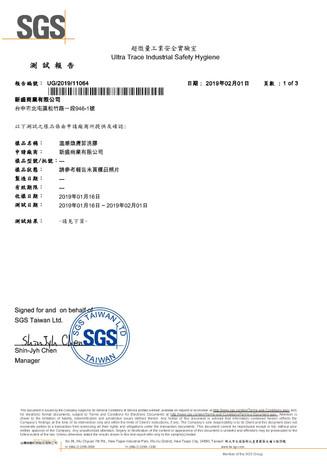 愛閃耀ishine_SGS檢驗報告-溫感煥膚卸洗膠_頁面_1