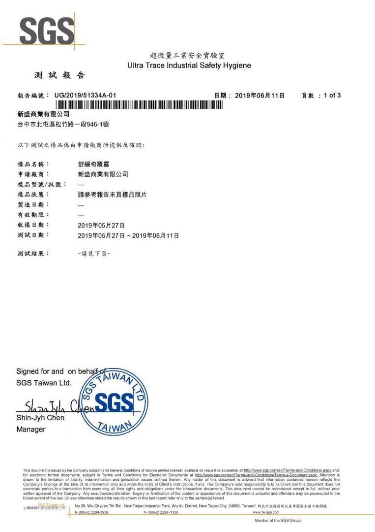 愛閃耀ishine_SGS檢驗報告-舒緩奇蹟露_1.jpg