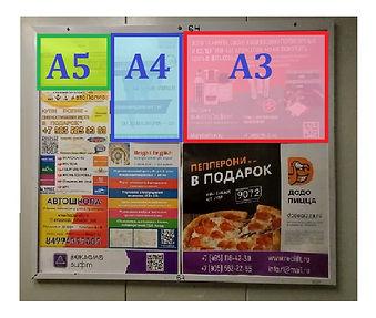 форматы от А5 до А3