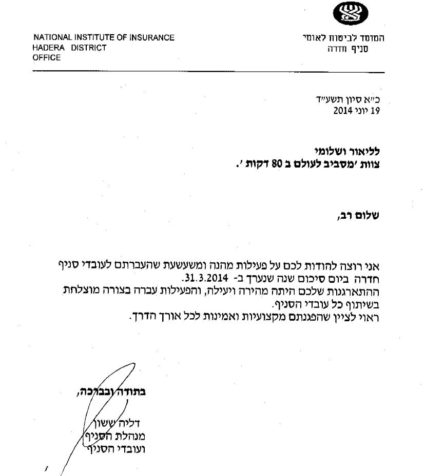 מכתב המלצה מביטוח לאומי סניף חדרה
