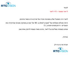 מכתב המלצה מ RTC
