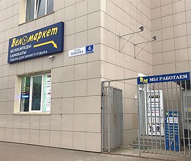 Веломагазин