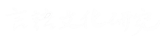 言語文化研究ロゴ白.png