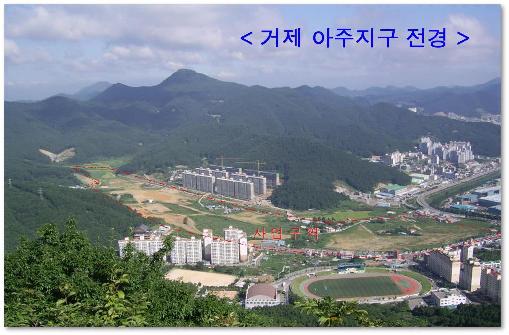 거제 아주지구 도시개발사업 (2012.4)