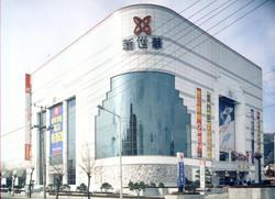 신세화백화점 광안점 (1994.1)