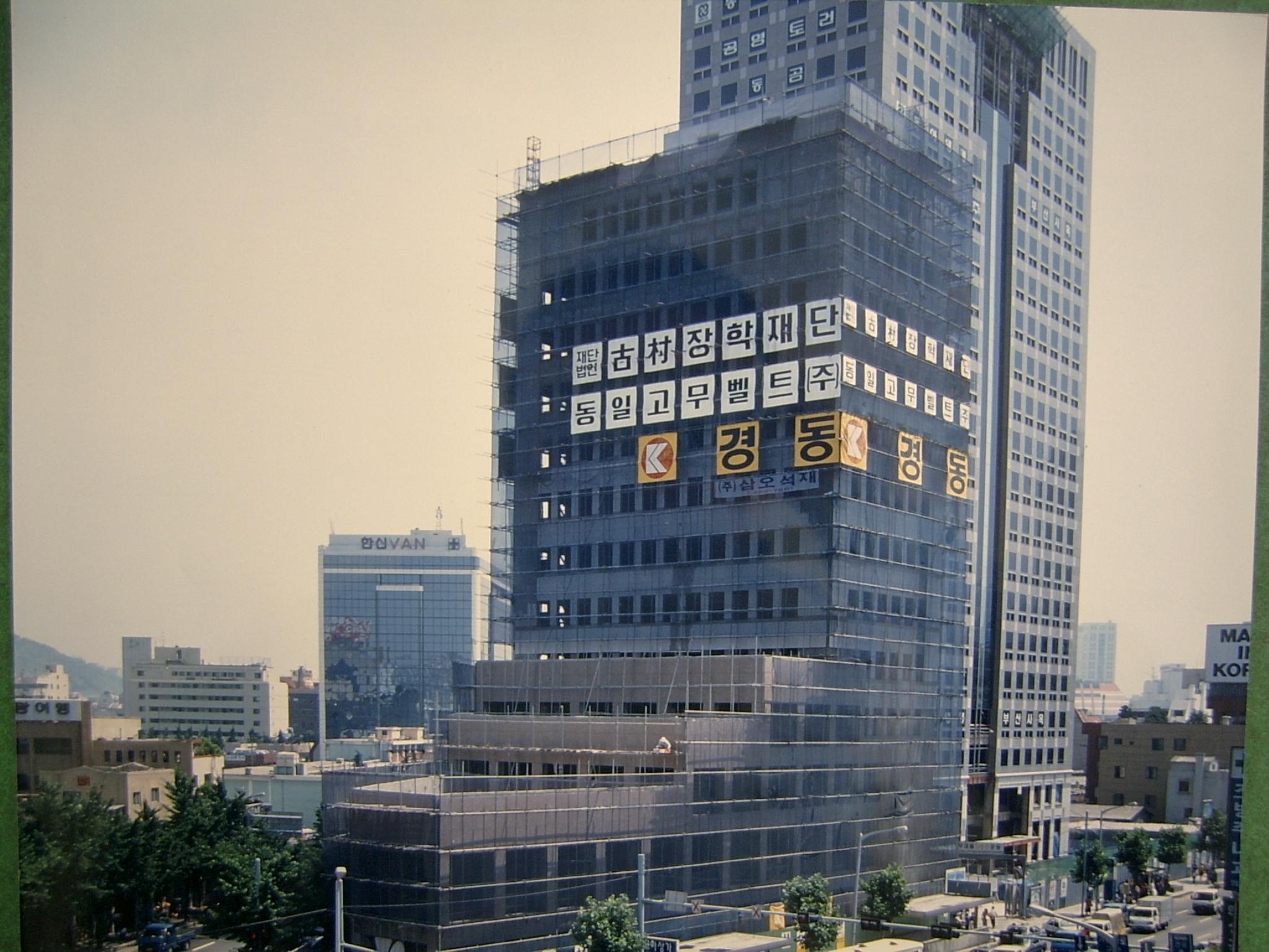 부전동 고촌빌딩 (1995.10)