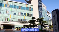 해운대도서관 (2010.2)