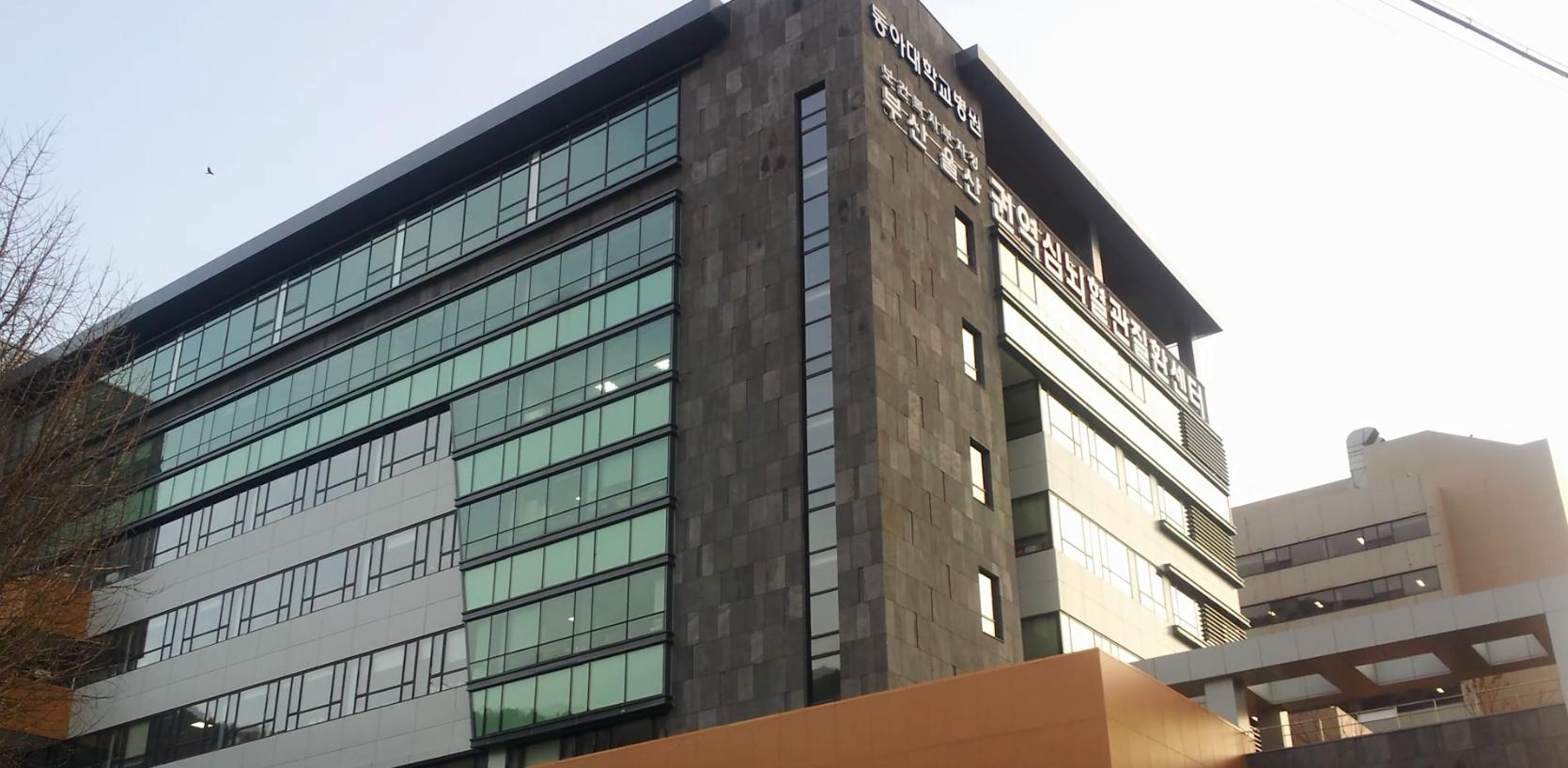 동아대의료원센터동 (2012.10)