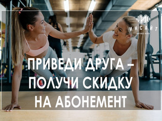 """Фитнес с друзьями это весело! А в """"Инсайте""""  еще и выгодно! Приводи друзей - получай скидку до 50%"""