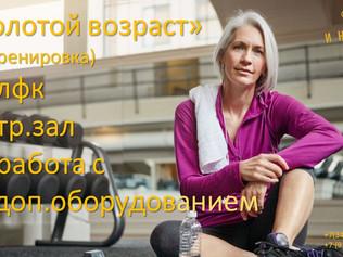Тренировка для начального уровня подготовки ,стоимость 200р. Каждый вторник и четверг 16:00
